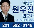 Woojin Won2